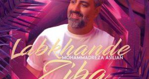 دانلود آهنگ محمدرضا اصیلیان لبخند زیبا